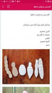 اسکرین شات برنامه آموزش کاردستی با کاغذ و نمد (جدید) 1