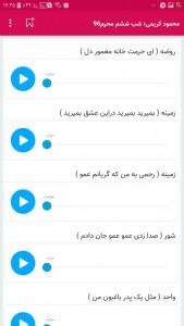 اسکرین شات برنامه نوحه و مداحی محمود کریمی 2