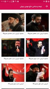اسکرین شات برنامه نوحه و مداحی محمود کریمی 4