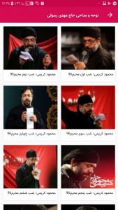 اسکرین شات برنامه نوحه و مداحی محمود کریمی 3