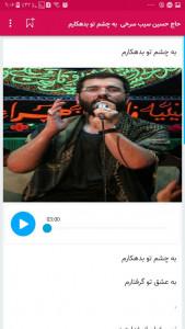 اسکرین شات برنامه نوحه و مداحی محرم _ گلچین جدید 4