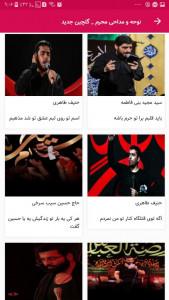 اسکرین شات برنامه نوحه و مداحی محرم _ گلچین جدید 2