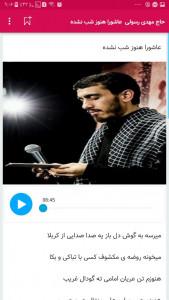 اسکرین شات برنامه نوحه و مداحی محرم _ گلچین جدید 3