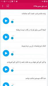 اسکرین شات برنامه مداحی سید مجید بنی فاطمه محرم 95 و 96 1