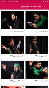 اسکرین شات برنامه مداحی سید مجید بنی فاطمه محرم 95 و 96 3