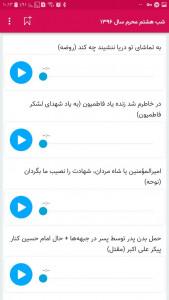 اسکرین شات برنامه مداحی حاج میثم مطیعی - محرم 1