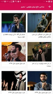 اسکرین شات برنامه مداحی حاج میثم مطیعی - محرم 3
