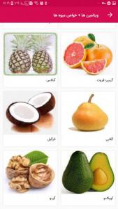 اسکرین شات برنامه ویتامین ها + خواص میوه ها 3