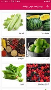اسکرین شات برنامه ویتامین ها + خواص میوه ها 4