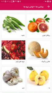 اسکرین شات برنامه ویتامین ها + خواص میوه ها 5