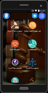 اسکرین شات برنامه بانک نمونه نامه و فرم های حقوقی 6