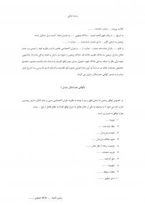 اسکرین شات برنامه بانک نمونه نامه و فرم های حقوقی 3