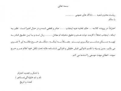اسکرین شات برنامه بانک نمونه نامه و فرم های حقوقی 4