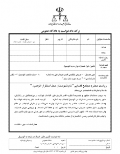 اسکرین شات برنامه بانک نمونه نامه و فرم های حقوقی 1