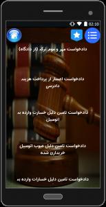 اسکرین شات برنامه بانک نمونه نامه و فرم های حقوقی 9