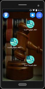 اسکرین شات برنامه بانک نمونه نامه و فرم های حقوقی 10