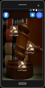 اسکرین شات برنامه بانک نمونه نامه و فرم های حقوقی 8