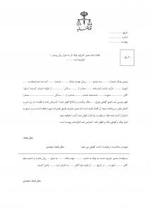 اسکرین شات برنامه بانک نمونه نامه و فرم های حقوقی 2