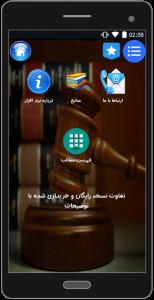 اسکرین شات برنامه بانک نمونه نامه و فرم های حقوقی 5