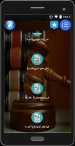 اسکرین شات برنامه بانک نمونه نامه و فرم های حقوقی 7