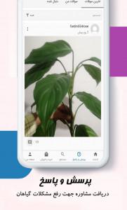 اسکرین شات برنامه کافه گلبرگ ویژه دوستدارن گل و گیاه 4