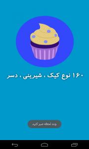 اسکرین شات برنامه 160 توع کیک شیرینی و دسر 1