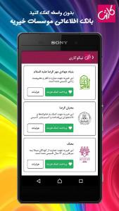 اسکرین شات برنامه کارتها (شارژ - خدمات - پرداخت قبض - گیفت کارت) 7