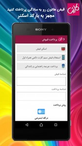 اسکرین شات برنامه کارتها (شارژ - خدمات - پرداخت قبض - گیفت کارت) 3
