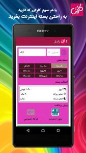 اسکرین شات برنامه کارتها (شارژ - خدمات - پرداخت قبض - گیفت کارت) 2