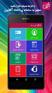 اسکرین شات برنامه کارتها (شارژ - خدمات - پرداخت قبض - گیفت کارت) 1