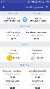 اسکرین شات برنامه شمیرانپرواز/خریدبلیط-اطلاعات پرواز 14