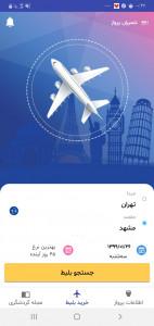اسکرین شات برنامه شمیرانپرواز/خریدبلیط-اطلاعات پرواز 1