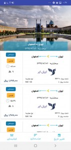 اسکرین شات برنامه شمیرانپرواز/خریدبلیط-اطلاعات پرواز 19