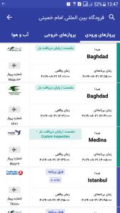 اسکرین شات برنامه شمیرانپرواز/خریدبلیط-اطلاعات پرواز 6