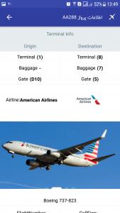اسکرین شات برنامه شمیرانپرواز/خریدبلیط-اطلاعات پرواز 15