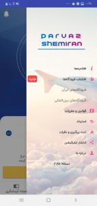 اسکرین شات برنامه شمیرانپرواز/خریدبلیط-اطلاعات پرواز 10