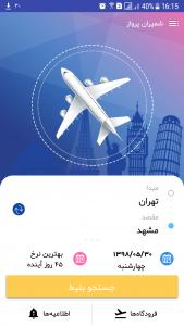 اسکرین شات برنامه شمیرانپرواز/خریدبلیط-اطلاعات پرواز 25