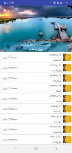 اسکرین شات برنامه شمیرانپرواز/خریدبلیط-اطلاعات پرواز 27
