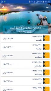 اسکرین شات برنامه شمیرانپرواز/خریدبلیط-اطلاعات پرواز 2
