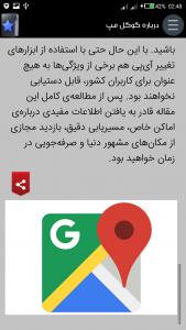 اسکرین شات برنامه راهنمای گوگل مپ اندروید 2