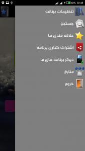اسکرین شات برنامه راهنمای گوگل مپ اندروید 4
