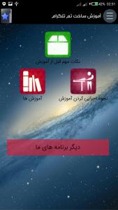 اسکرین شات برنامه آموزش ساخت تم تلگرام 2