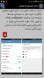 اسکرین شات برنامه آموزش ساخت تم تلگرام 4