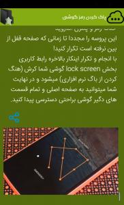 اسکرین شات برنامه رازها و ترفندهای مخفی اندروید 5