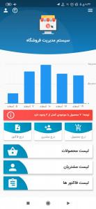 اسکرین شات برنامه سیستم مدیریت فروشگاه 1