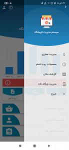 اسکرین شات برنامه سیستم مدیریت فروشگاه 2