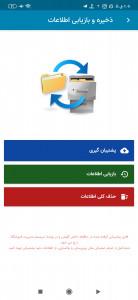 اسکرین شات برنامه سیستم مدیریت فروشگاه 10