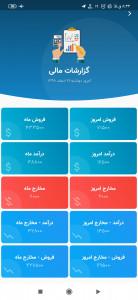 اسکرین شات برنامه سیستم مدیریت فروشگاه 6