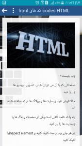 اسکرین شات برنامه کد های وب 3