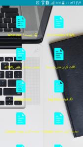 اسکرین شات برنامه کد های وب 4